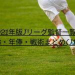 2021年版Jリーグ監督一覧!年齢・年俸・戦術まとめ(J1編)