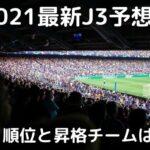 最新J3予想2021!優勝・順位とJ2昇格チームはどこ?