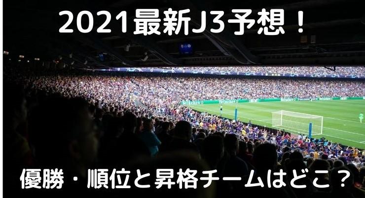 2021最新J3予想!-優勝・順位と昇格チームはどこ