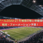 リバプール2020-21冬補強の噂と移籍情報!戦術・フォーメーション予想!