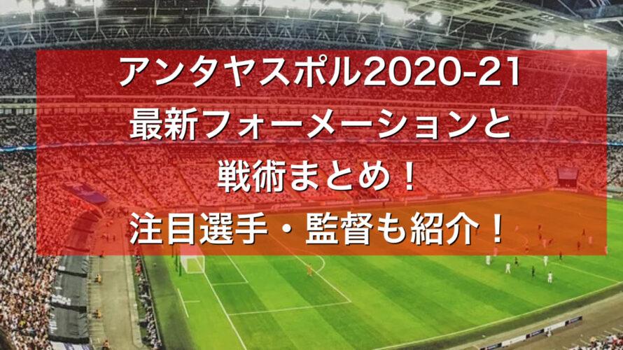 アンタヤスポル2020-21最新フォーメーションと戦術まとめ!注目選手・監督も紹介!
