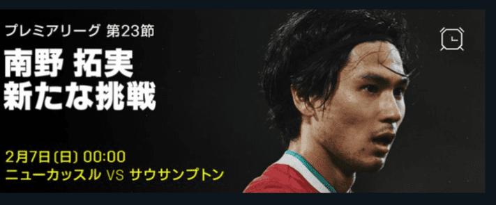 DAZN_サウサンプトンFC_南野拓実放送