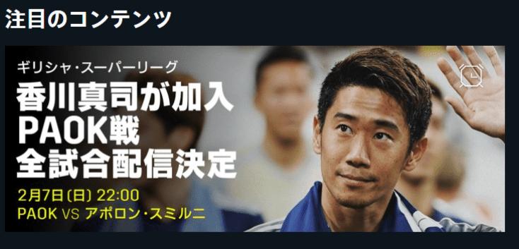 DAZN_PAOK全試合配信