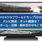 クラブワールドカップ2020のテレビ放送・ネット配信は?出場チーム・日程・組み合わせもこちら!