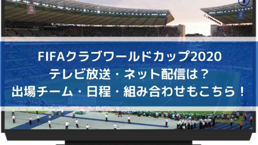 FIFAクラブワールドカップ2020のテレビ放送・ネット配信は?出場チーム・日程・組み合わせもこちら!