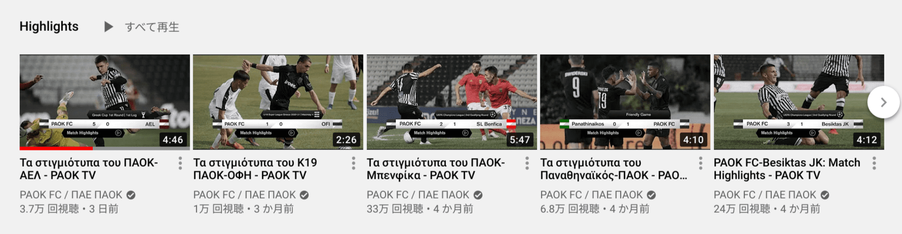 PAOK_FC-YouTubeハイライト