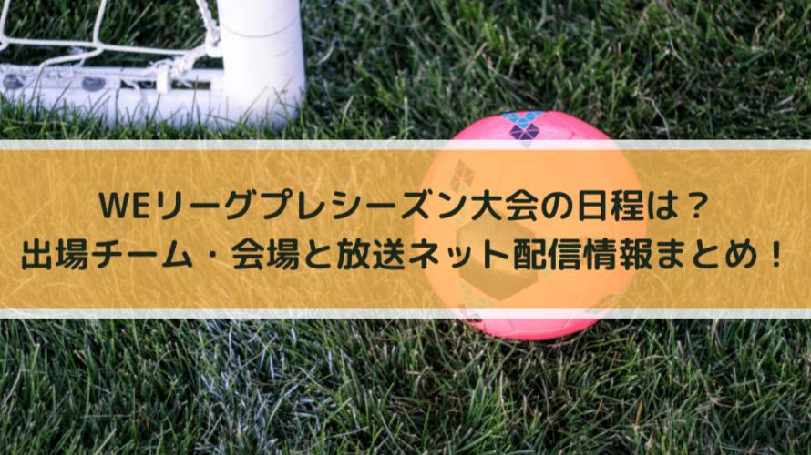WEリーグプレシーズン大会の日程は?-出場チーム・会場と放送ネット配信情報まとめ! (1)