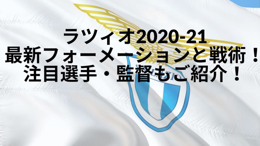 ラツィオ2020-21最新フォーメーションと戦術!注目選手・監督もご紹介!
