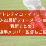 アトレティコマドリード2020-21最新フォーメーションと戦術!注目選手・監督もご紹介