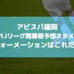 アビスパ福岡2021Jリーグ開幕戦予想スタメン!フォーメーションはこれだ!