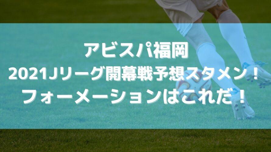 アビスパ福岡 2021Jリーグ開幕戦予想スタメン! フォーメーションはこれだ!