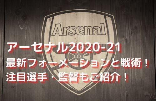 アーセナル2020-21最新フォーメーションと戦術!注目選手・監督もご紹介!