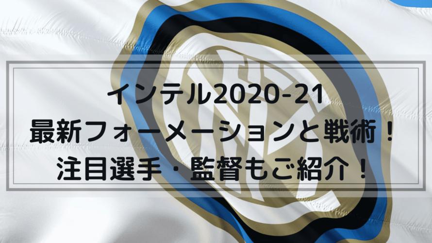 インテル2020-21最新フォーメーションと戦術!注目選手・監督もご紹介!