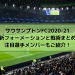 サウサンプトン2020-21最新フォーメーションと戦術まとめ!注目選手メンバーもご紹介!