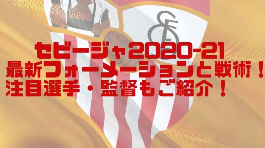 セビージャ2020-21最新フォーメーションと戦術!注目選手・監督もご紹介!