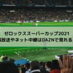 ゼロックススーパーカップ2021の再放送やネット中継はDAZNで見れる?