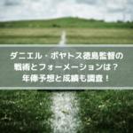 ダニエル・ポヤトス徳島監督の経歴と戦術・フォーメーションは?年俸予想と成績も調査!