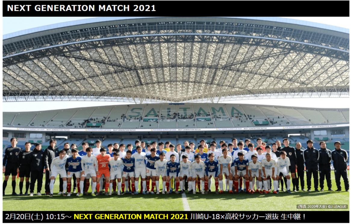 ネクストジェネレーションマッチ2021の放送_日テレジータス