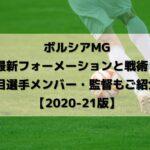 ボルシアMG最新フォーメーションと戦術!注目選手メンバー・監督もご紹介!【2020-21版】