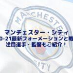 マンチェスターシティ2020-21最新フォーメーションと戦術!注目選手・監督もご紹介!