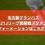 名古屋グランパス2021Jリーグ開幕戦予想スタメン!フォーメーションはこれだ!