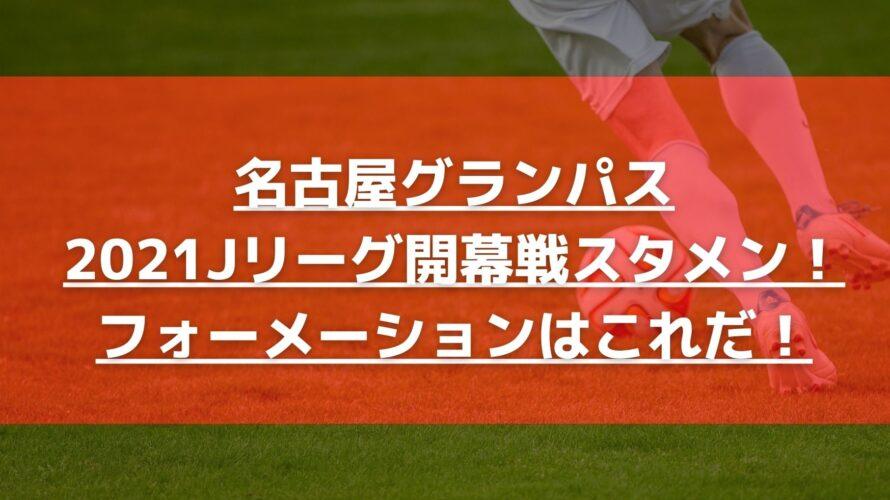 名古屋グランパス 2021Jリーグ開幕戦スタメン!