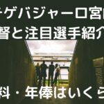 テゲバジャーロ宮崎の監督と注目選手紹介!給料・年俸はいくら?