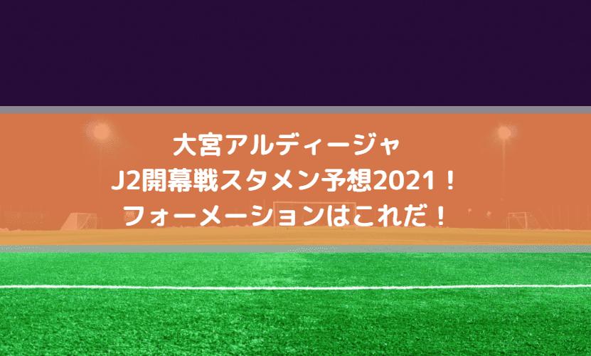 大宮アルディージャJ2開幕戦スタメン予想2021!フォーメーションはこれだ!