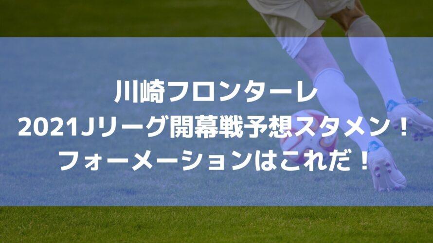 川崎フロンターレ2021Jリーグ開幕戦予想スタメン!フォーメーションはこれだ!