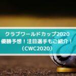 クラブワールドカップ2020の優勝予想!注目選手もご紹介!【CWC2020】