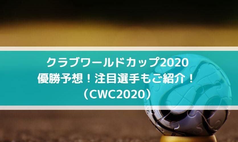 FIFAクラブワールドカップ2020の優勝予想!注目選手もご紹介!