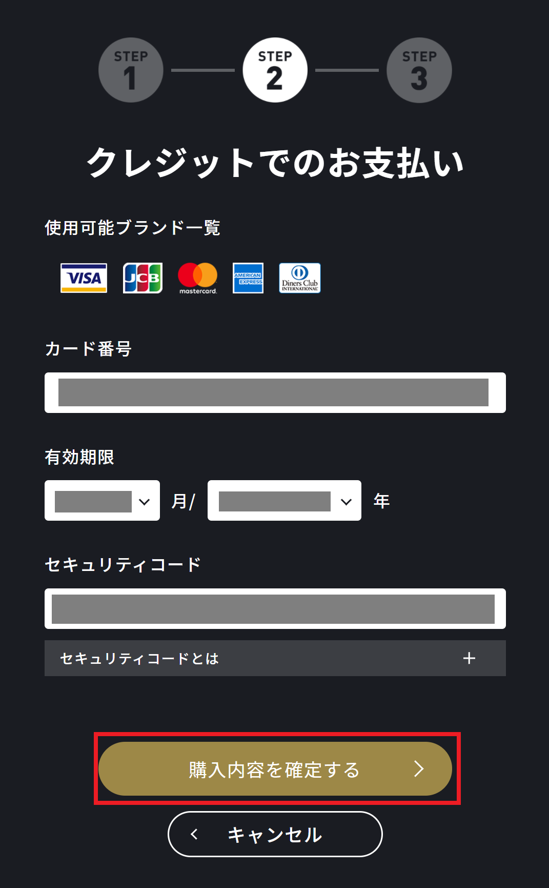 FODプレミアム_クレジットカード決済確定
