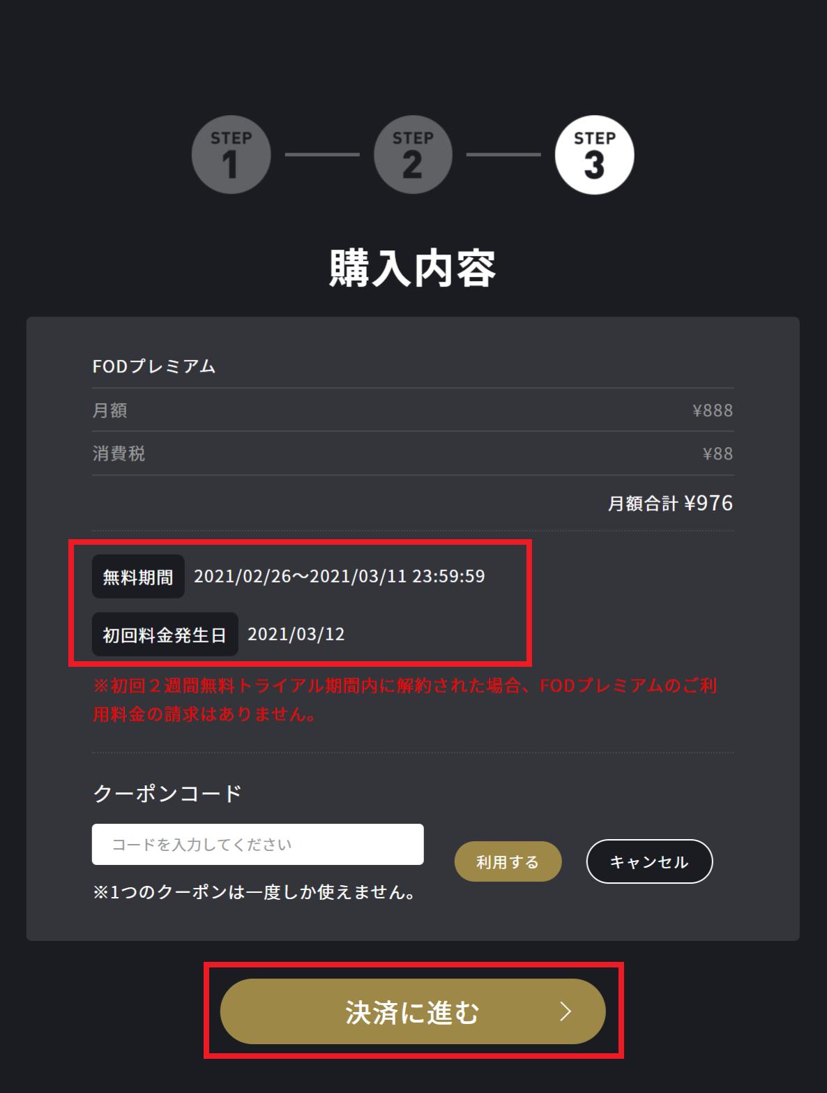 FODプレミアム_クレジットカード決済選択