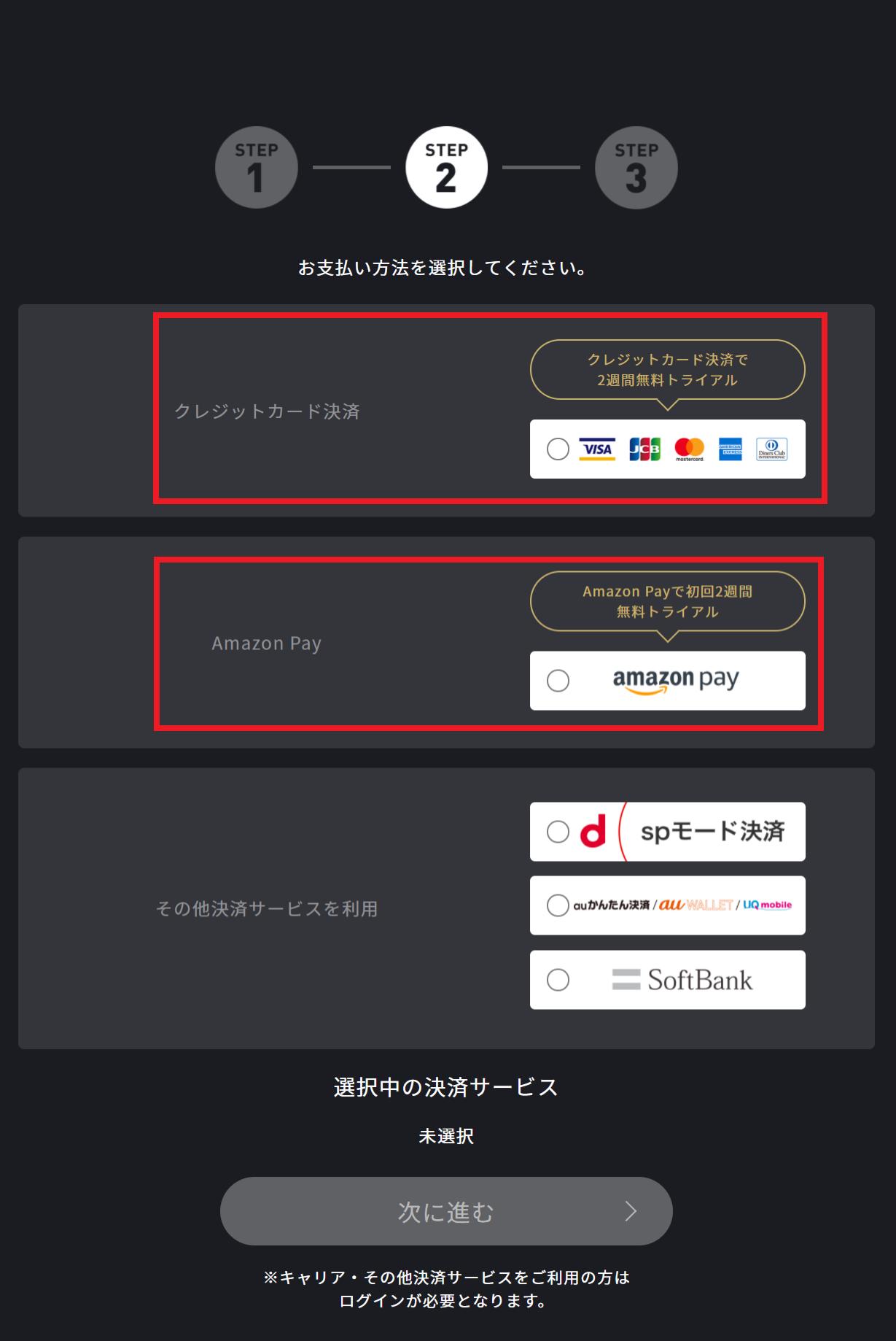 FODプレミアム_支払い方法選択