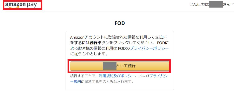 FODプレミアム_AmazonPay決済選択