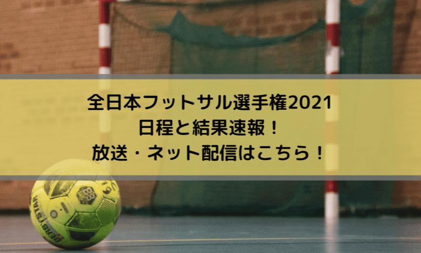 全日本フットサル選手権2021日程と結果速報!放送・ネット配信はこちら!