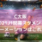 セレッソ大阪2021Jリーグ開幕戦予想スタメン!フォーメーションはこれだ!