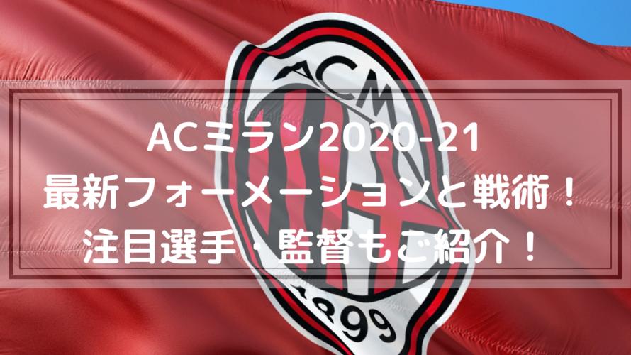 ACミラン2020-21最新フォーメーションと戦術!注目選手・監督もご紹介!