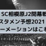 SC相模原J2開幕戦スタメン予想2021!フォーメーションはこれだ!