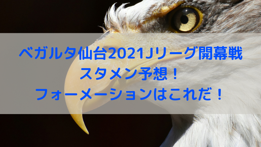 ベガルタ仙台2021Jリーグ開幕スタメン予想!フォーメーションはこれだ!