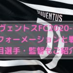 ユベントス2020-21最新フォーメーションと戦術!注目選手・監督もご紹介!