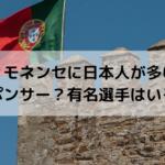 ポルティモネンセに日本人が多い理由はスポンサー?有名選手はいる?