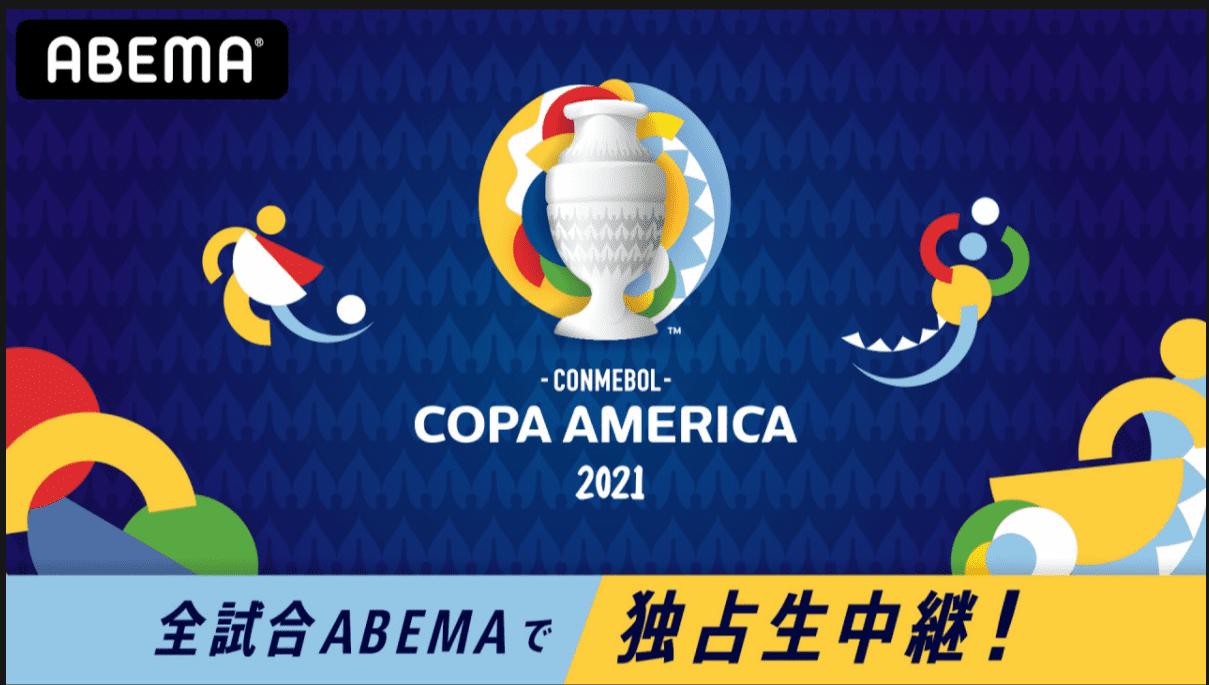 「ABEMA独占で『CONMEBOL コパ・アメリカ2021』を全試合独占生放送」 - ABEMA PPV ONLINE LIVE
