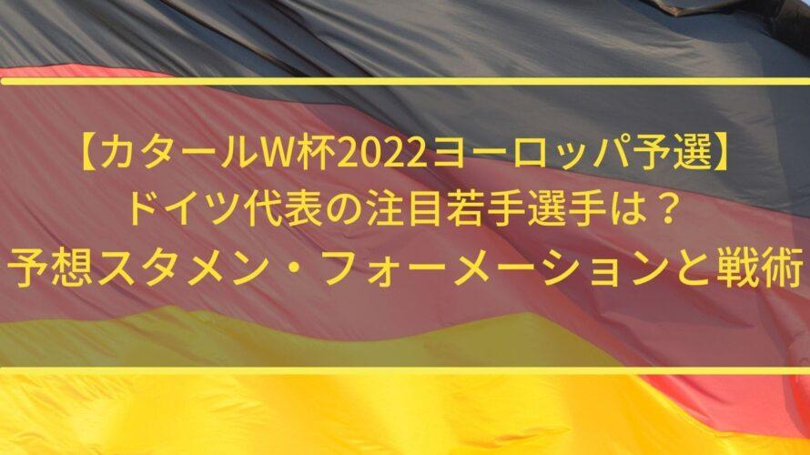 【カタールW杯2022ヨーロッパ予選】 ドイツ代表の注目若手選手は? 予想スタメン・フォーメーションと戦術