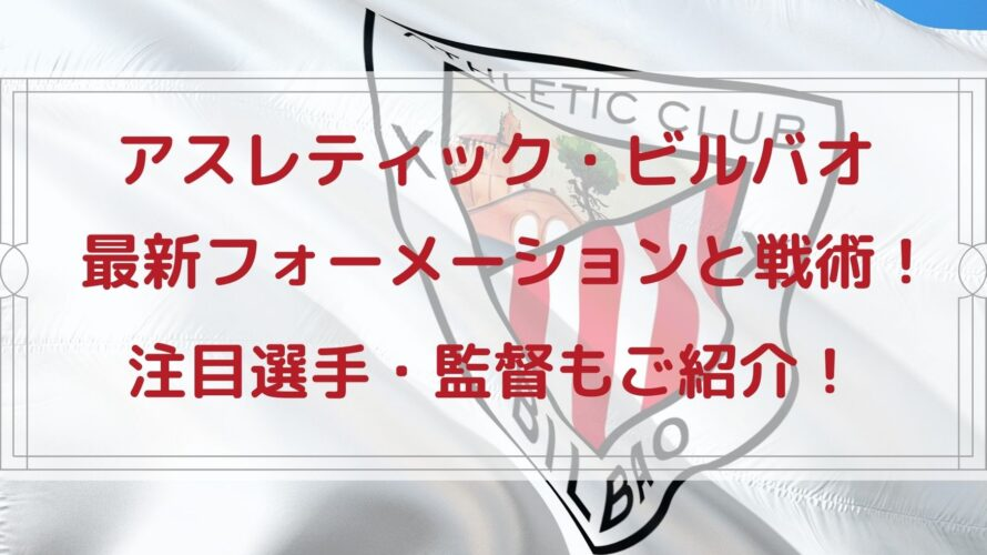 アスレティックビルバオ2020-21最新フォーメーションと戦術!注目選手・監督もご紹介!