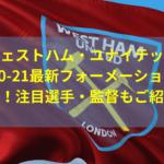 ウェストハム2020-21最新フォーメーションと戦術!注目選手・監督もご紹介!