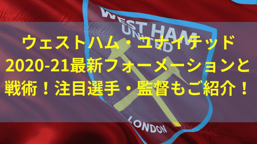 ウェストハム・ユナイテッド2020-21最新フォーメーションと戦術!注目選手・監督もご紹介!