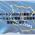 エバートン2020-21最新フォーメーションと戦術!注目選手・監督もご紹介!
