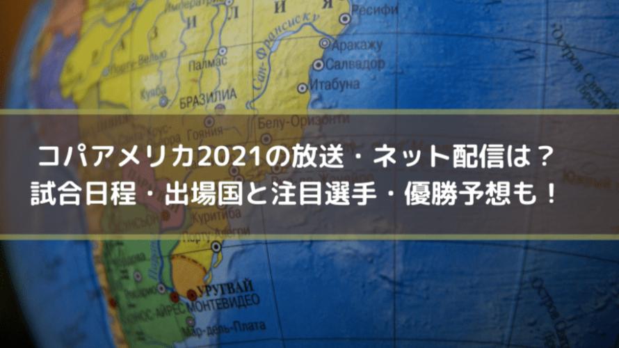 コパアメリカ2021の放送・配信は?日程・出場国と注目選手・優勝予想も!