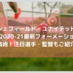 シェフィールドユナイテッド2020-21最新フォーメーションと戦術!注目選手・監督もご紹介!